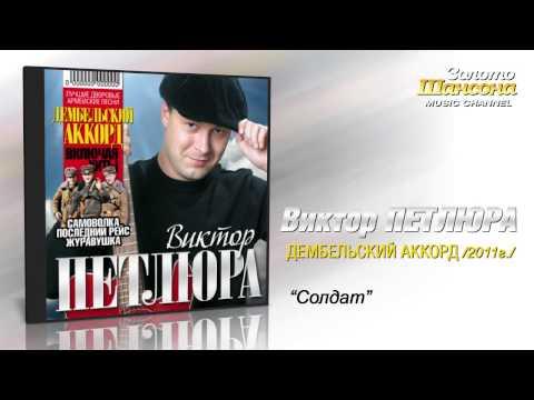 Смотреть клип Виктор Петлюра - Солдат