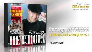 Виктор Петлюра - Солдат