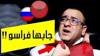 مشجع مغربي شدوه المافيا الروسية بسبب.. | قنوات أخرى