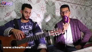 مواهب ضائعة..صوت وعزف رائعين لشابين من مراكش (فيديو) |