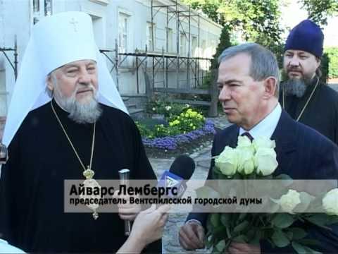 Смотреть видео Вентспилской православной церкви исполняется 110 лет
