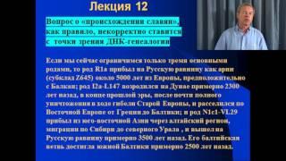 """""""Практический курс ДНК-генеалогия"""" - лекция 12"""