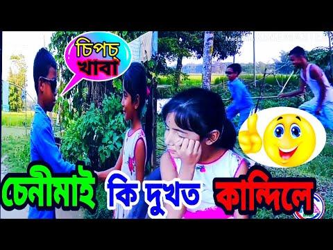 Ghuahati r big hero Assamese funny video, #Fun Assam, #Senimai Assamese funny video