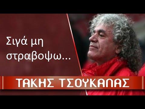 Τάκης Τσουκαλάς: Σιγά μη στραβοψω...