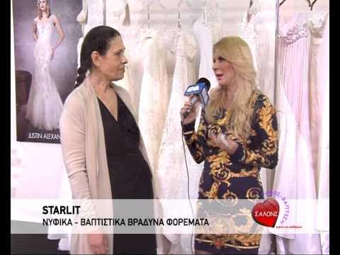 Σαλόνι Γάμου | STARLIT