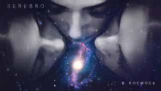 SEREBRO - В космосе (премьера трека, 2017) Скачать клип, смотреть клип, скачать песню