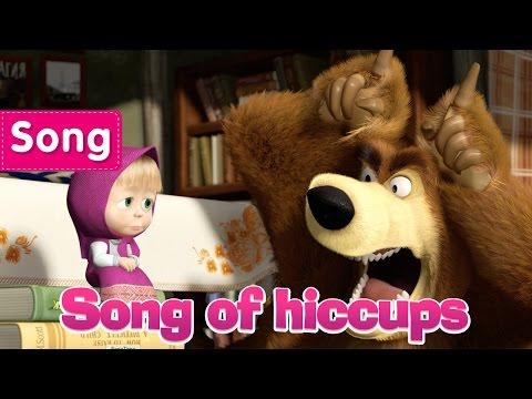 Máša a Medvěd - písnička o škytání