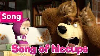 Máša a Medveď - pesnička o čkaní
