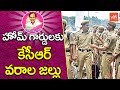 KCR good news to home guards on TRS Formation Day..