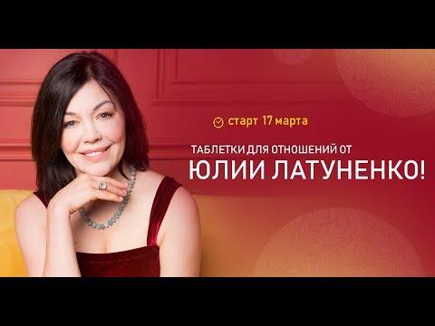 Не умирай любовь! Таблетки для отношений от Юлии Латуненко.