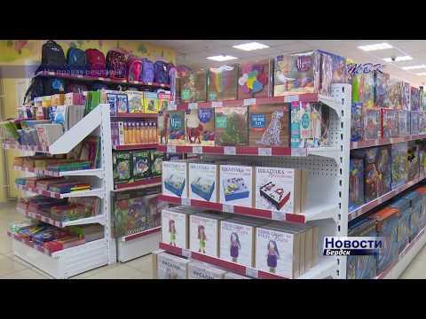 Пора готовиться к школе. Где в Бердске выгодно приобрести товары для учёбы?