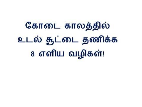 கோடை காலத்தில் உடல் சூட்டை தணிக்க 8 எளிய வழிகள்! udal soodu thaniya