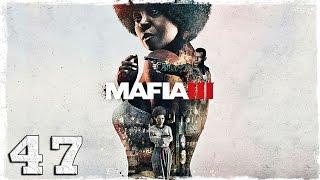 Mafia 3. #47: Французский квартал. (2/2)