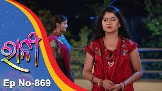 Ranee | Full Ep 869 | 24th Mar 2018 | Odia Serial - TarangTV