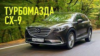 Новая Mazda CX-9: самый драйверский автомобиль в классе?. Тесты АвтоРЕВЮ.