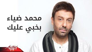 Mohamed Diaa - Bakhaby Aleik محمد ضياء - بخبي عليك