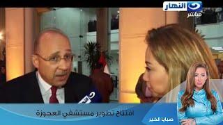 صبايا الخير - ريهام سعيد | افتتاح تطوير مستشفي العجوزة