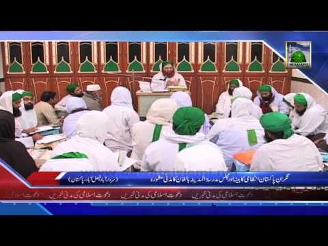 Madani Mashwarah amongst Majlis of Madarsa tul Madina Balighan (19 Dec News)