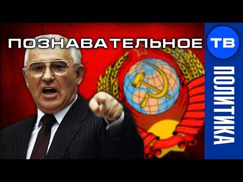 Как ломали СССР