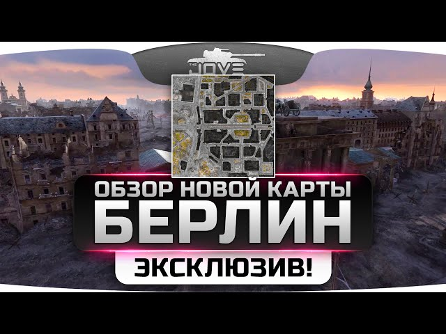 Обзор карты Берлин от Jove [Virtus.Pro] в World of Tanks (0.9.10)