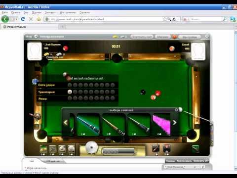 Посмотреть ролик - minigames.mail.ru взлом игры бильярд на mail.ru. mini