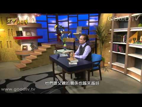 空中主日學~輕鬆學讀經(十六) - YouTube