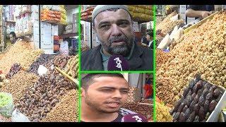 بالفيديو: طقوس خاصة في ليلة عاشوراء عند المغاربة/إقبال قليل على الفاكية |