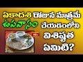 ఏకాదశి రోజున మాత్రమే ఉపవాసం చేయడంలోని విశిష్టత ఏమిటి? | Dharma Sandehalu | Bhakthi TV