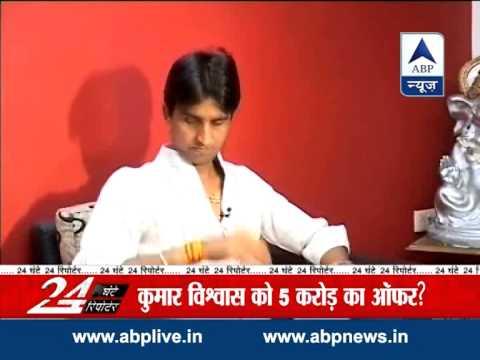 Kumar Vishwas gets offer to participate in Bigg Boss