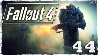 Fallout 4. #44: Незваный гость на похоронах.
