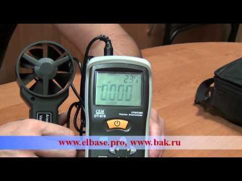 Термоанемометр DT-619