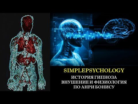 История гипноза. Внушение и физиология по Анри Бонису.