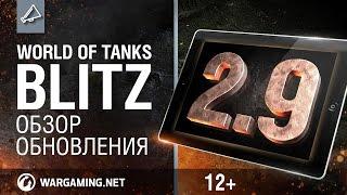 Blitz. Обзор обновления 2.9