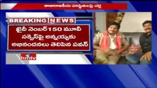 Watch : Pawan Kalyan Meets Megastar Chiranjeevi..