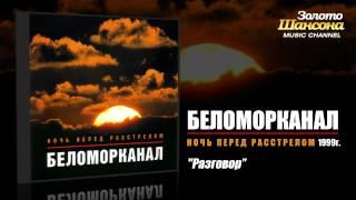 Беломорканал - Разговор