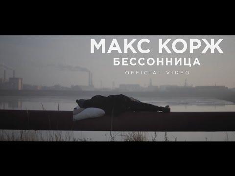 Макс Корж - Бессонница