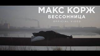 Превью из музыкального клипа Макс Корж - Бессонница