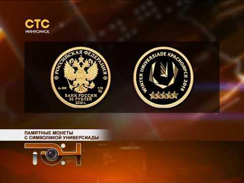 Памятные монеты с символикой Универсиады