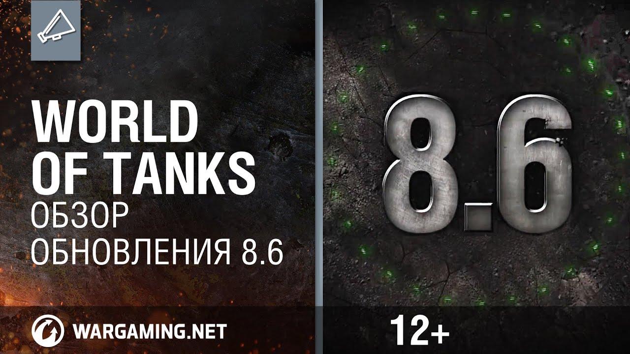 World of Tanks. Обновление 8.6 Тизер