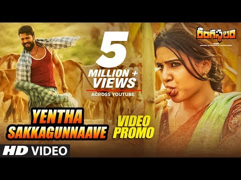 Yentha Sakkagunnaave Song Promo