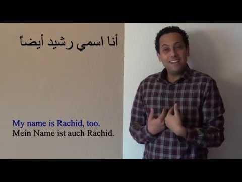 Learn Arabic with Rachid! Arabisch lernen,first meeting, تعليم العربية للكبار و الصغار-اللقاء الأول