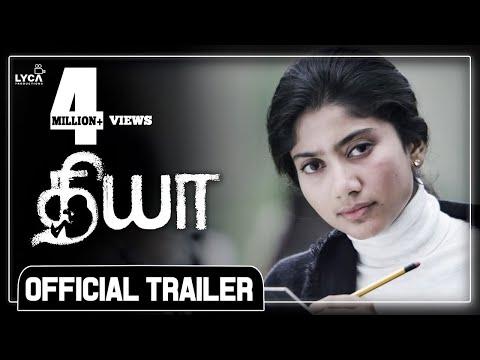 Karu - Official Trailer