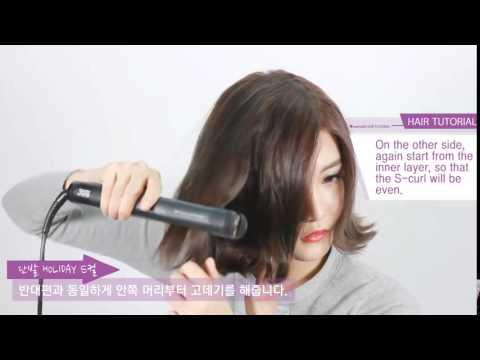 [Engsub][Tóc Hàn Quốc] Hướng dẫn làm xoăn S-curl quyến rũ ngay tại nhà