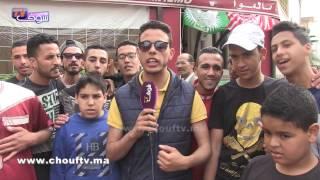 شوفو كيفاش تفاعلو الرجاويين و الوداديين من قلب مقهى شعبي بالحي المحمدي مع مباراة الديربي   |   خارج البلاطو