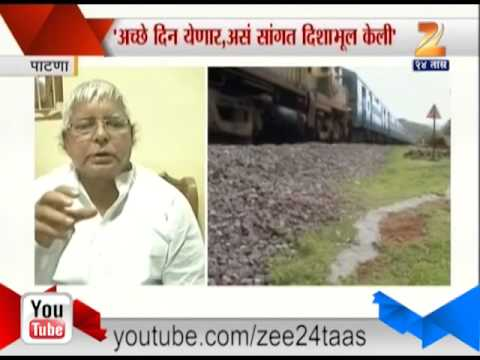 ZEE24TAAS: Lalu Prasad Yadav And Rita Bahuguna Joshi On Railway Fare Hike