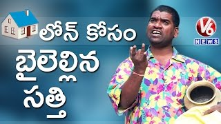 Bithiri Sathi Seeks Loan | Funny Conversation With Savitri Over Fake Gold Scam