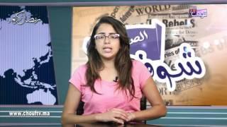 شوف الصحافة : الداودي يحقق مع موزعي المحروقات   |   شوف الصحافة