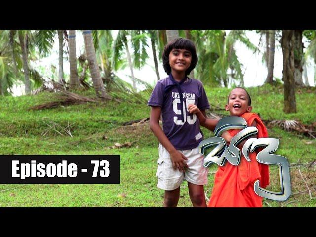 Sidu Episode 73