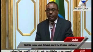 قناة المحور | كلمة رئيس الوزراء الاثيوبي