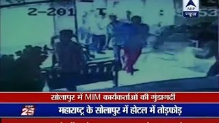 CCTV footage: MIM workers attack Aziz Plaza hotel in Solapur